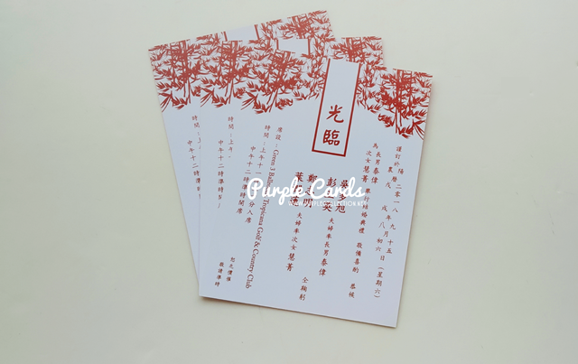 Save The Date Chinese Wedding Card