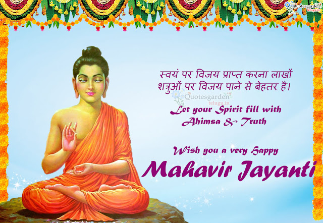 Mahavi Swami Jayanti Greetings messages in Hindi 2018