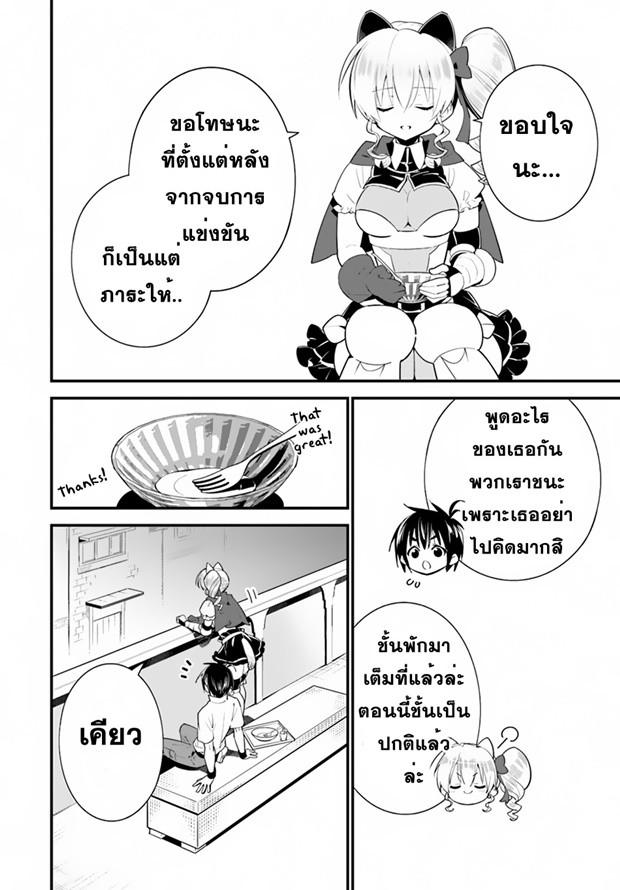 Isekai desu ga Mamono Saibai shiteimasu - หน้า 22