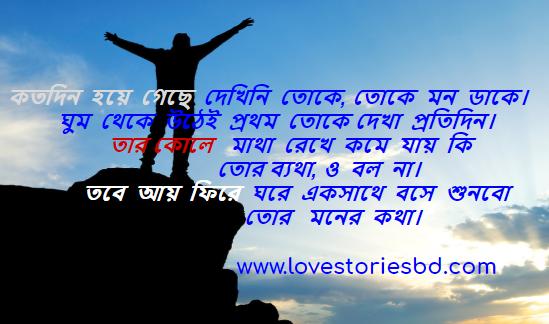 Love Sms For Bangla - gaurani almightywind info