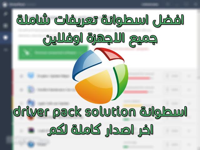 تحميل اسطوانة التعريفات الشهيرة DriverPack Solution ISO بروابط مباشرة