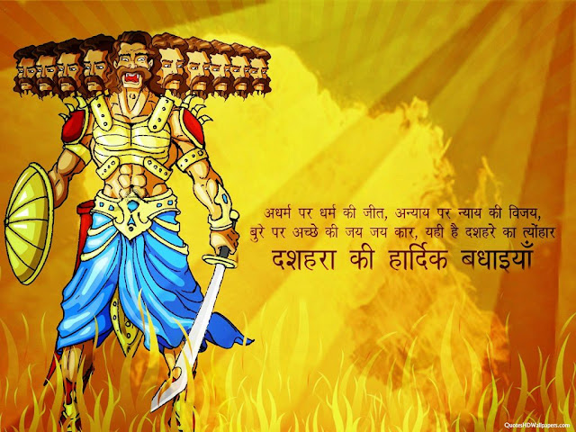 short essay on dussehra