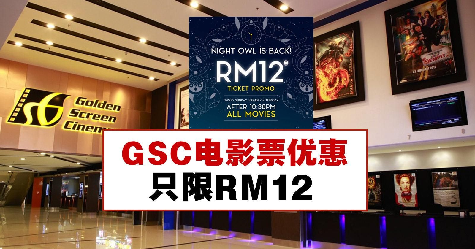GSC电影票优惠,只限RM12