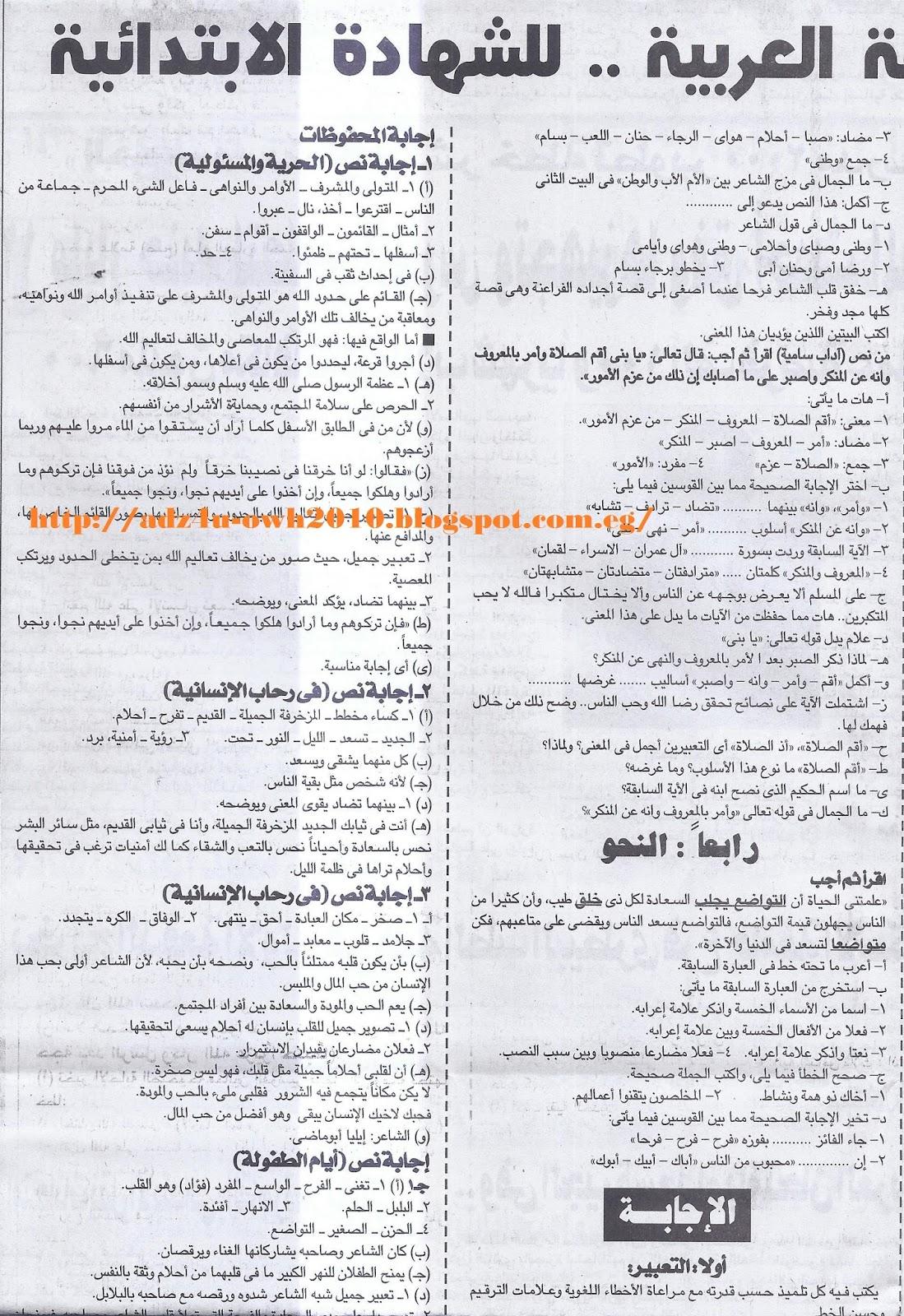 مراجعة لغة عربية مهمة للصف السادس الابتدائي ترم ثاني.. ملحق الجمهورية 2017 Scan0002