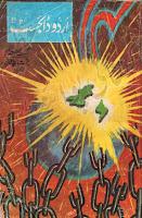 Urdu Digest August 1978