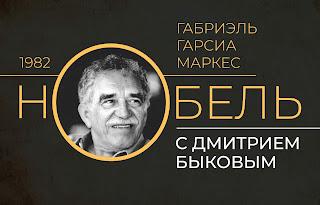 как проза Гарсиа Маркеса удивительно совпала с русскими менталитетом и историей
