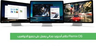 نظام تشغيل Remix OS الجديد لاجهزة الكمبيوتر منافس للويندوز والماك