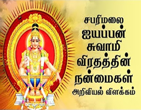 Scientific Facts behind Ayyappan Viratham | Unknown Facts of Ayyapan Viratham