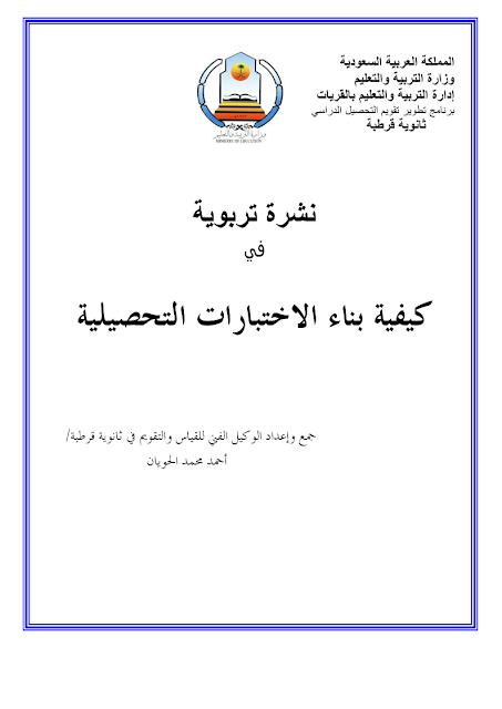 نشرة تربوية  في كيفية بناء  الاختبارات التحصيلية PDF