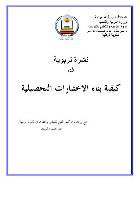 كتاب  كيفية بناء  الاختبارات التحصيلية pdf