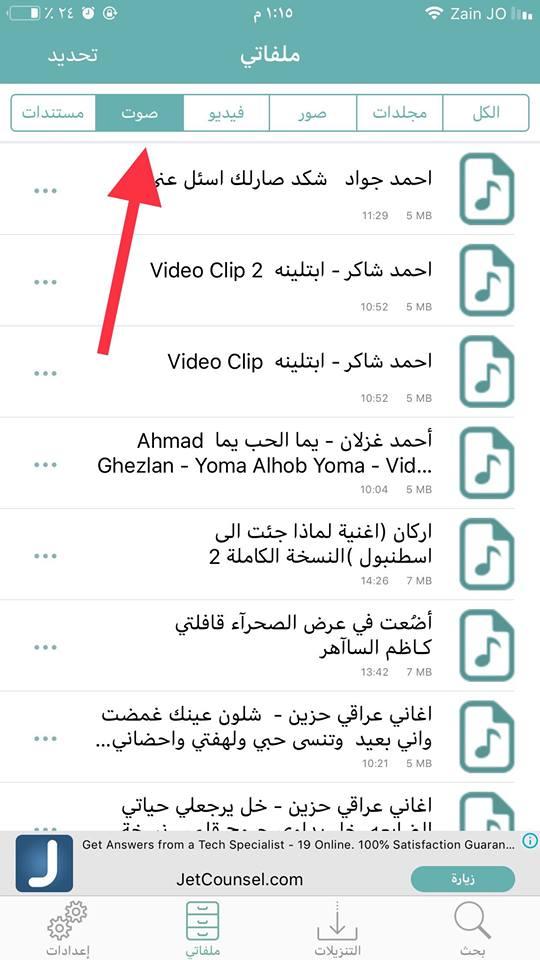 افضل تطبيقل الايفون لتنزيل الموسيقى والفيديوهات من يوتيوب وغيره