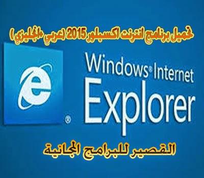 تحميل فايرفوكس 2014 عربي كامل مجانا