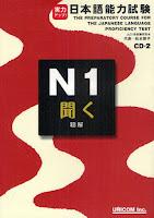 Jitsuryoku Appu ! JLPT N1 Kiku    実力アップ!日本語能力試験N1 「聞く」(聴解)