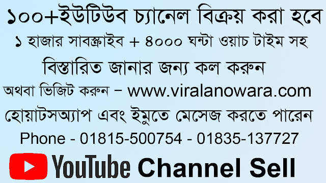 YouTube channel sall | 1 Subscribe only 1 Tk | Bangladesh Price | ইউটিউব চ্যানেল বিক্রয় করা হবে | 1 সাবস্ক্রাইব শুধু মাত্র এক টাকা