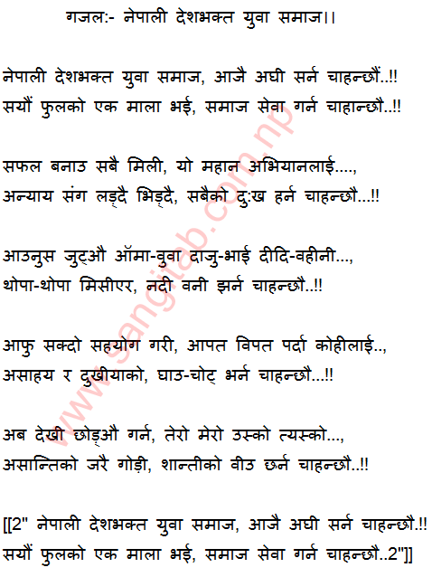 "Gazal By H.L. Gautam Nepali Deshbhakta Yuwa Samaj ""गजल:- नेपाली देशभक्त युवा समाज।।"""