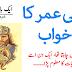 Lambi Umar Paany Ka Khawab (A Story Of King)