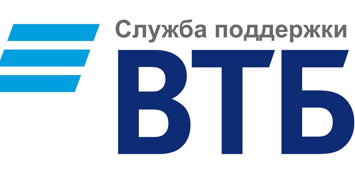 Телефон ВТБ для юридических лиц