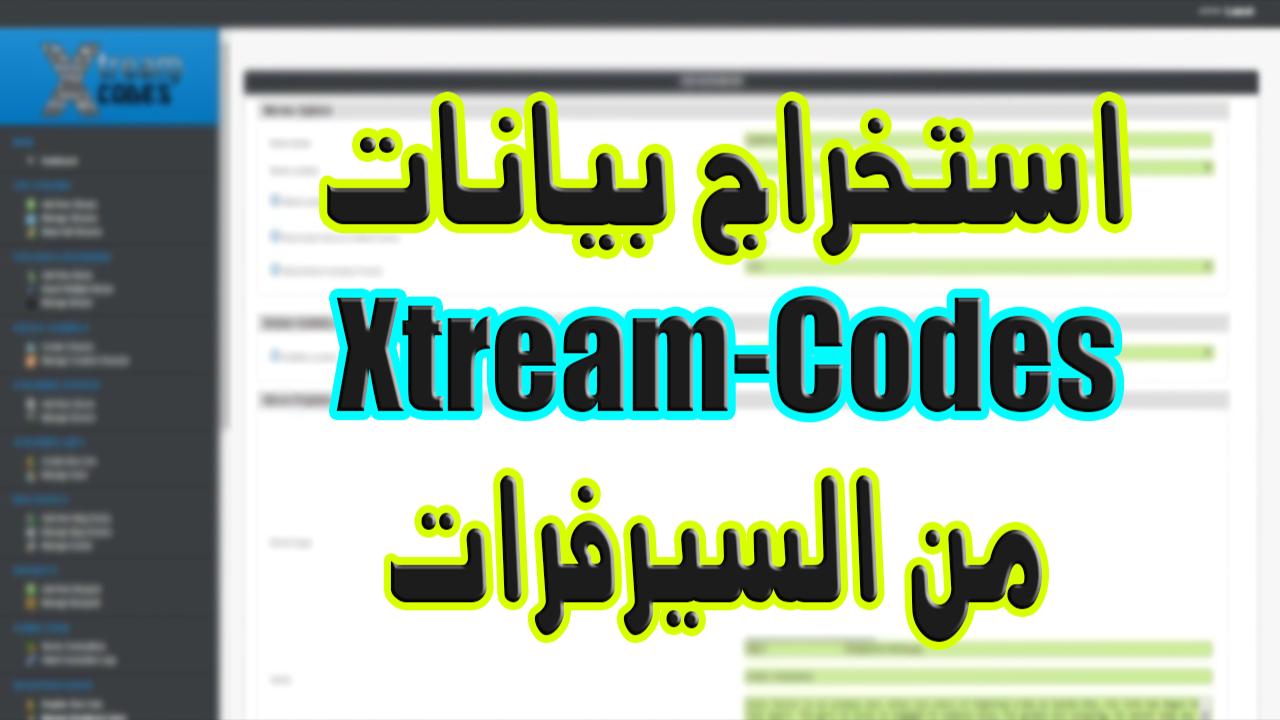 طريقة استخراج بيانات Xtream Codes من سيرفرات IPTV