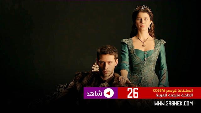 مسلسل السلطانة كوسم Kösem الحلقة 26 مترجمة للعربية