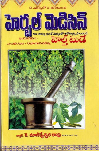 హెర్బల్ మెడిసిన్ - హెల్త్ టుడే | Herbal Medicine - Health Today | GRANTHANIDHI | MOHANPUBLICATIONS | bhaktipustakalu