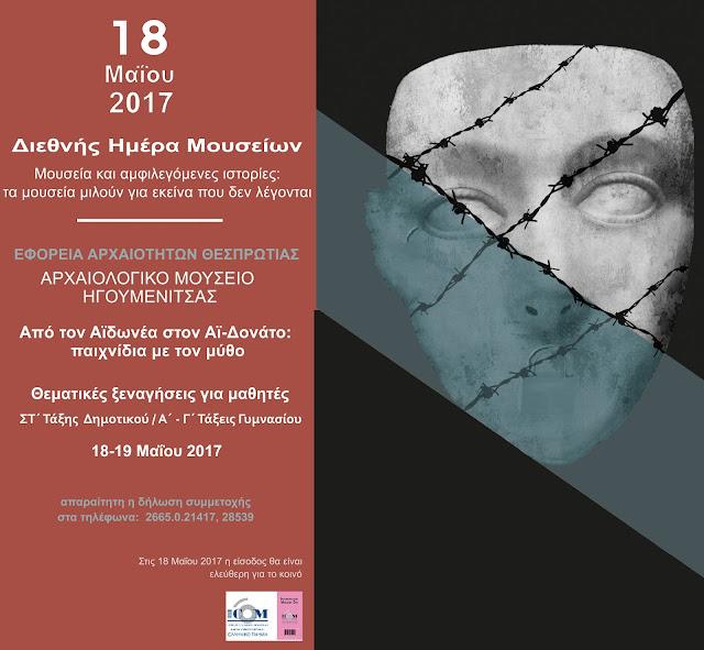 Αρχαιολογικό Μουσείο Ηγουμενίτσας: Διεθνής Ημέρα Μουσείων 2017