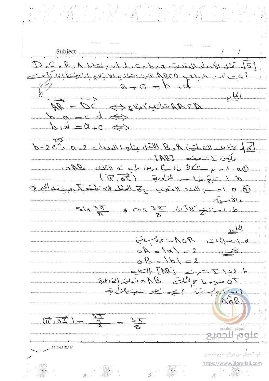 حل كتاب الرياضيات الجزء الأول بكالوريا سوريا
