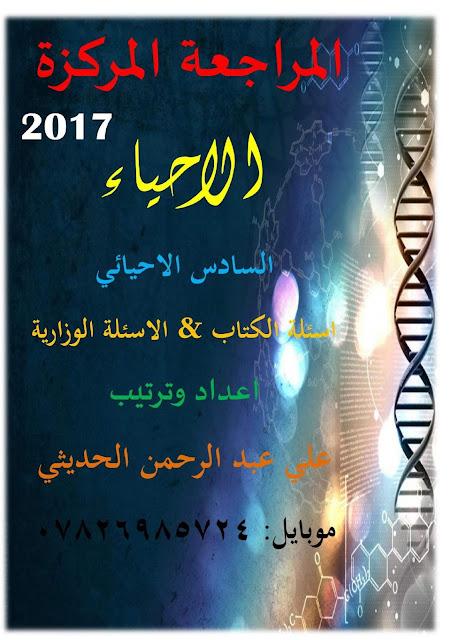 المراجعة الكاملة و المركزة في الأحياء للدكتور علي عبد الرحمن الحديثي  2017