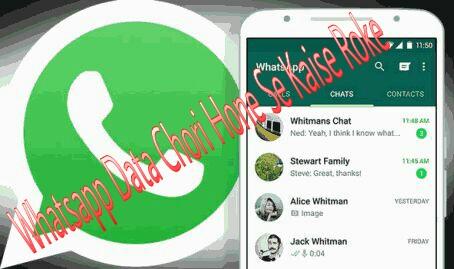 Whatsapp-Data-Chori-Hone-Se-Kaise-Roke-Ya-Bachaye