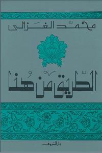 كتاب الطريق من هنا لـ الشيخ محمد الغزالي