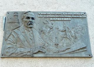 Дубно. Школа искусств. Мемориальная доска в честь Николая Лысенко