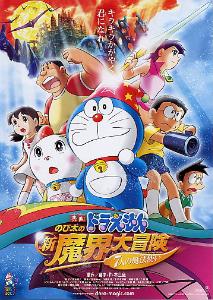 Doraemon-The-Movie--Jadoo-Mantar-Aur-Jahnoom