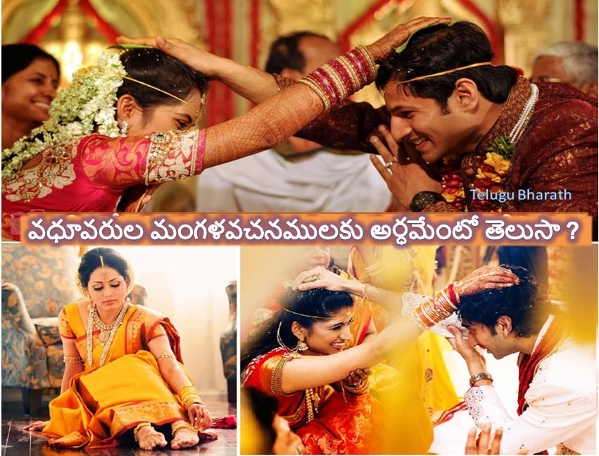vadhuvarula-mangalavachanamulu-marriage