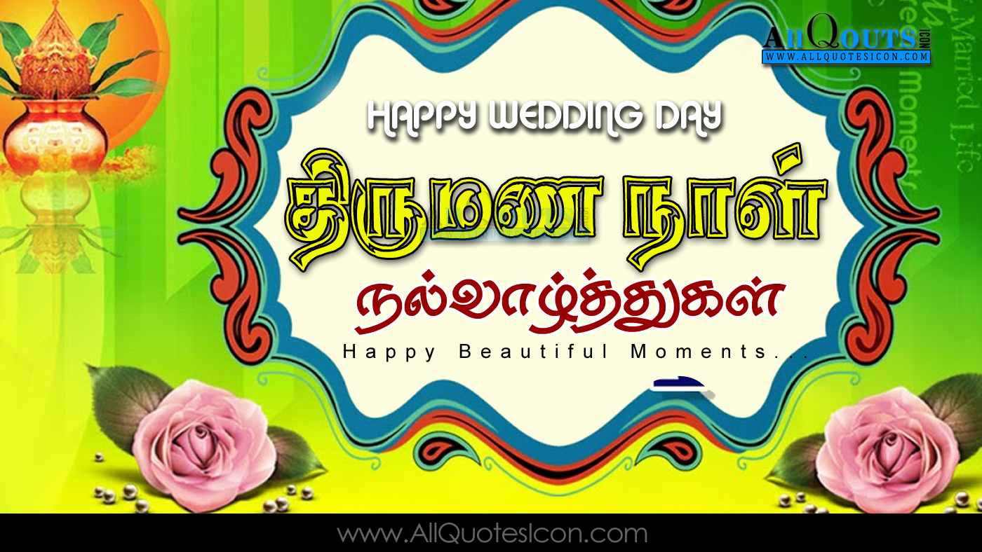 Top Tamil Quotes Wedding Greetings Pictures Online Messages Best