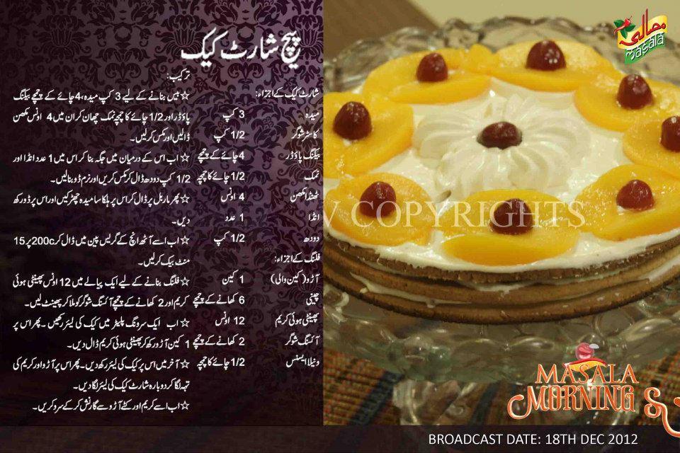 Plain Cake Recipes In Urdu: Recipes For Kids In Urdu For Desserts For Dinner For