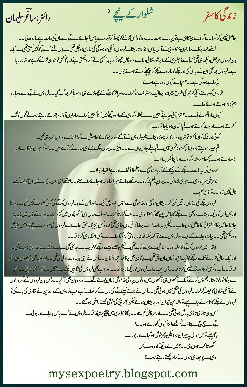 Urdu Adult Stories By Saghar Salman Shulwar K Neeche- New -7084