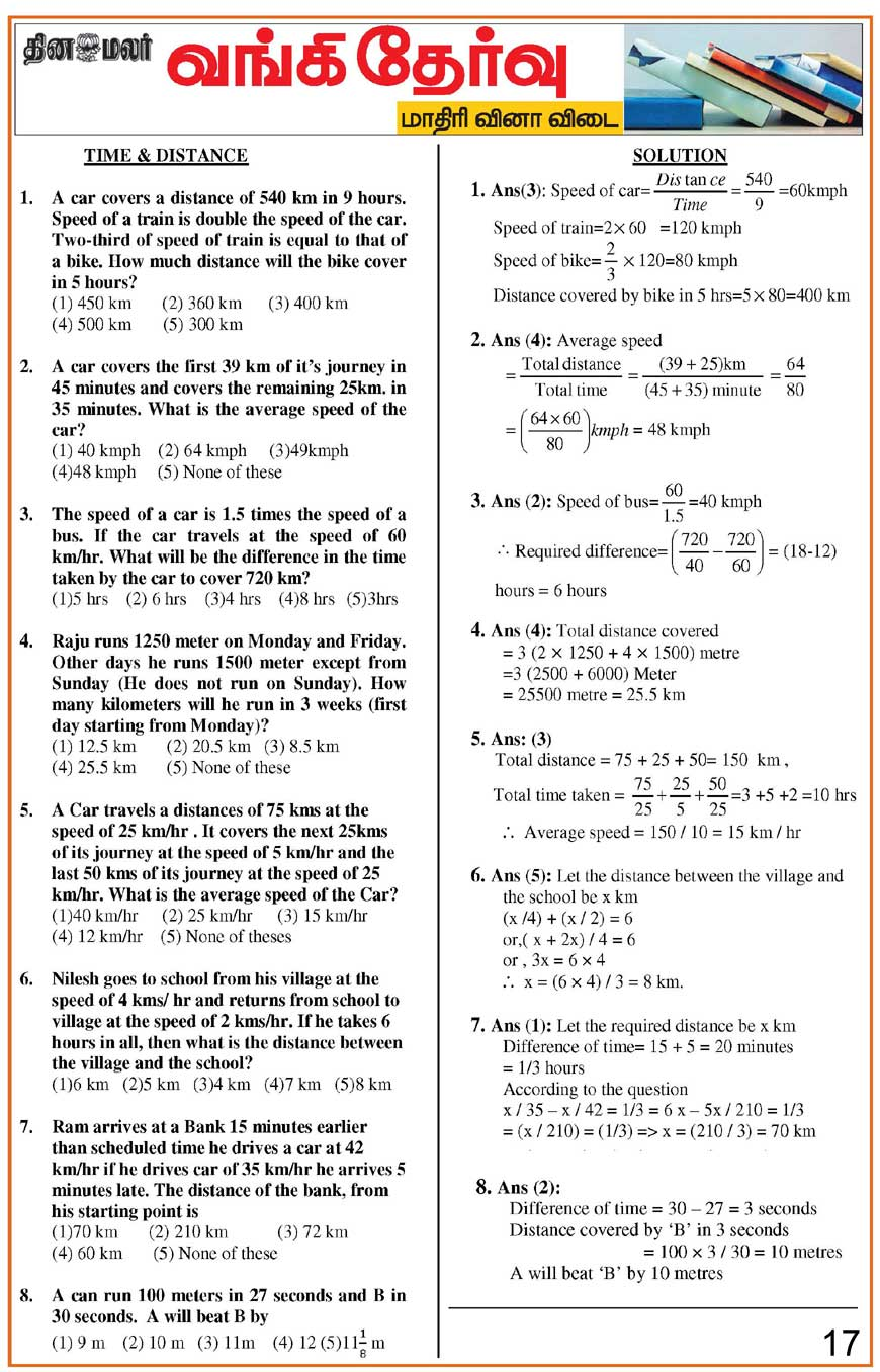 bank exam questions and answers of general knowledge