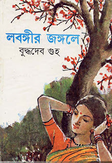 Lobongir Jongole by Buddhadeb Guha