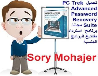 تحميل PC Trek Advanced Password Recovery Suite مجانا برنامج  استرداد مفاتيح البرامج المنسية