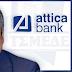 ΑΠΙΣΤΕΥΤΟ! Τον ξήλωσαν από Πρόεδρο της Τράπεζας Αττικής αλλά αυτός ...δεν φεύγει. Γιατί;;