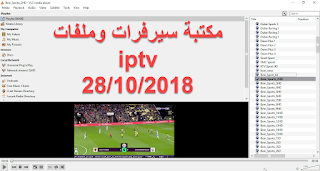 روابط وملفات iptv بتاريخ 28/10/2018