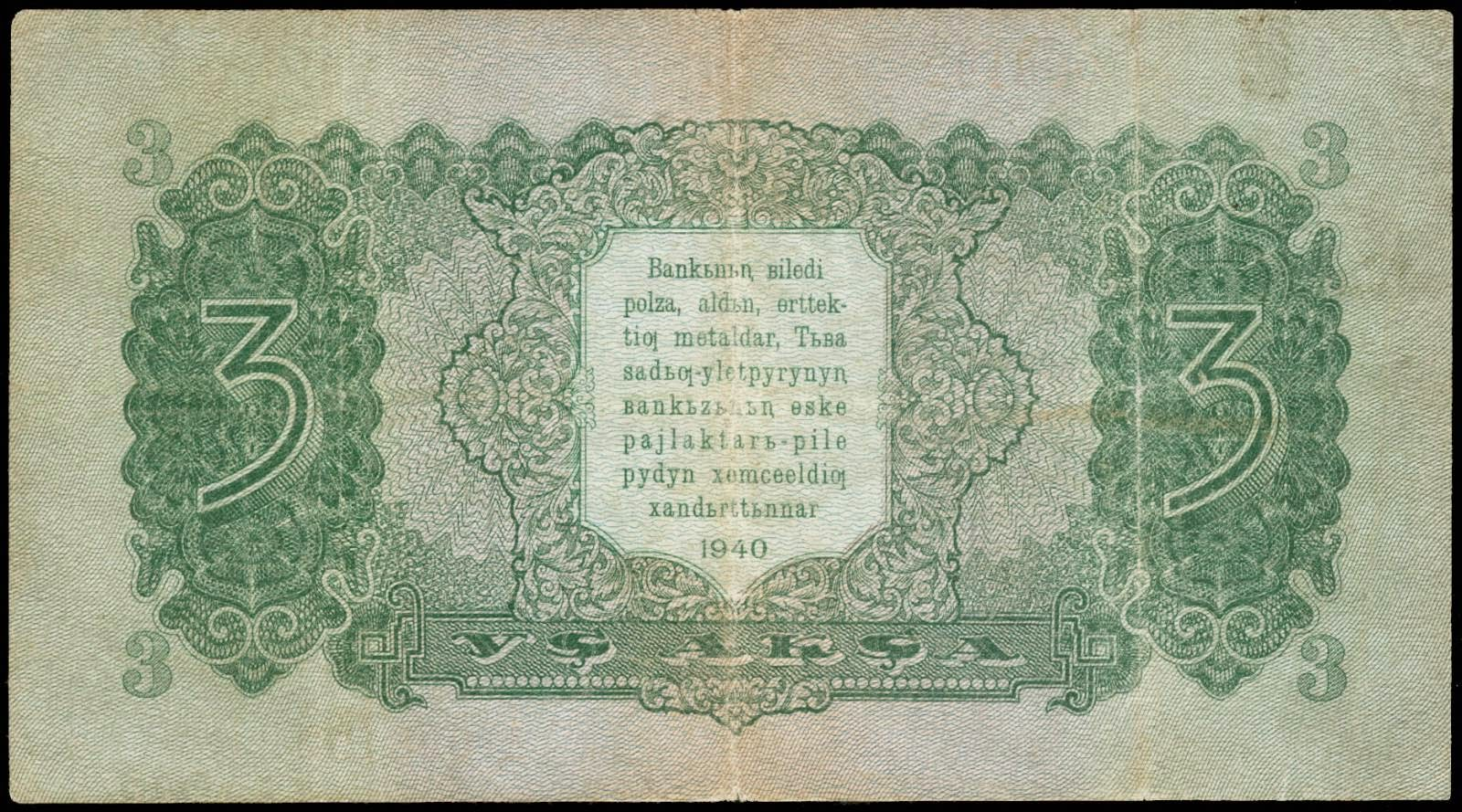 Tannu Tuva paper money 3 Aksha note 1940