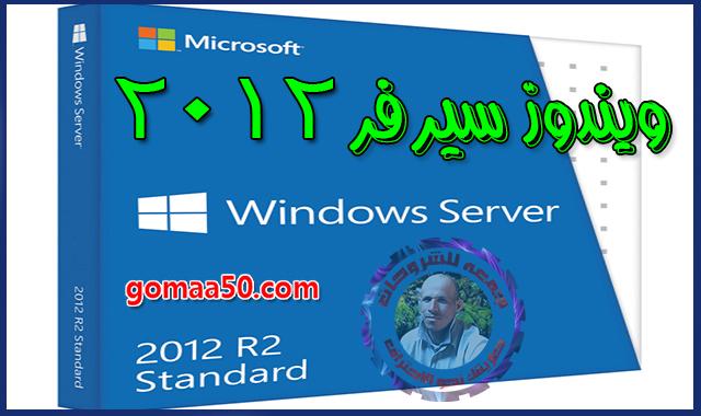 ويندوز سيرفر 2012  Windows Server 2012 R2 VL  بتحديثات ابريل 2019