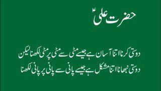 Islamic Hadees English Urdu : Dosti Karna Aasan Hai (Hazrat