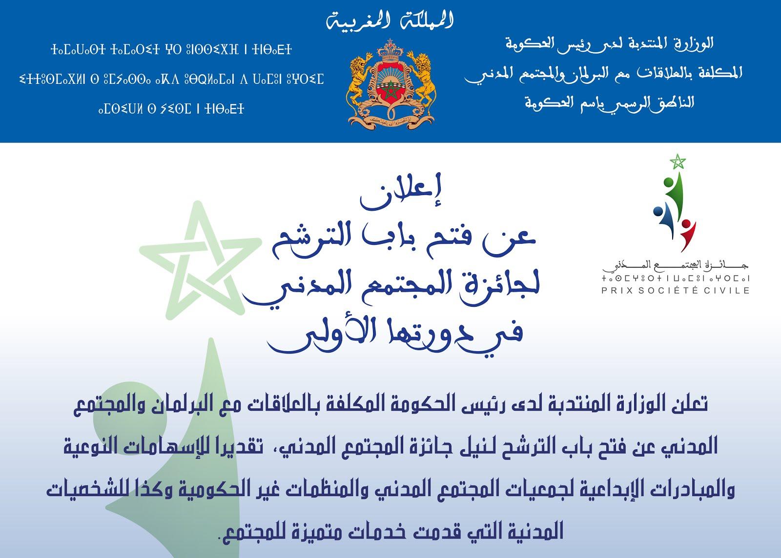 هام جدا: الإعلان عن فتح باب الترشيح لجائزة المجتمع المدني في دورتها الأولى