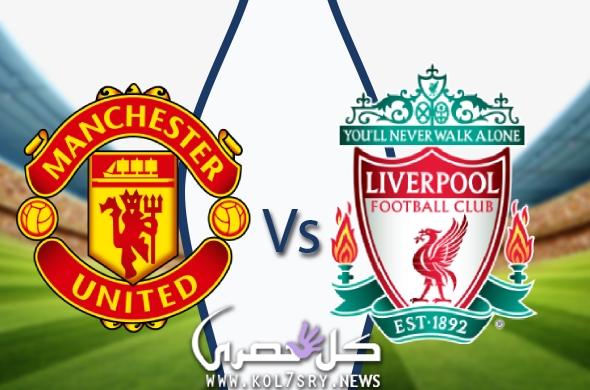 ليفربول يفوز بكلاسيكو إنجليزي أمام مانشستر يونايتد بثلاثية مقابل هدف ويتصدر جدول ترتيب الدورى الانجليزي الممتاز