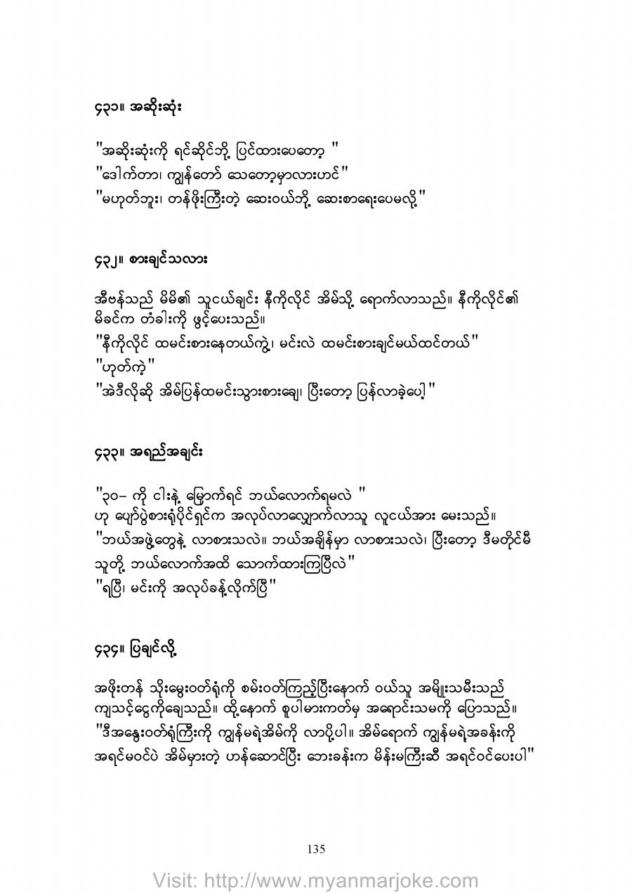 Wanna Eat???, myanmar jokes