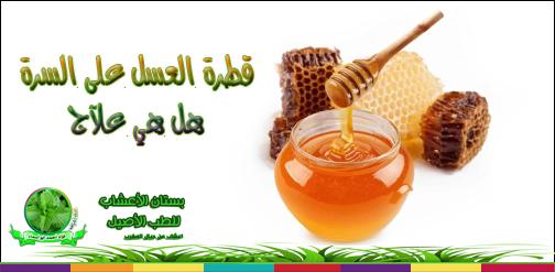 قطرة عسل على السرة هل تعتبر علآج ؟؟