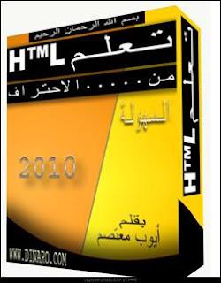 تعلم html من الصفر حتى الاحتراف pdf