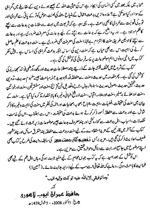 Islami Book PDF