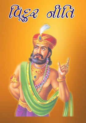 Aakhir Kyo Diya Yudhishthir ne Auraton ko Shraap
